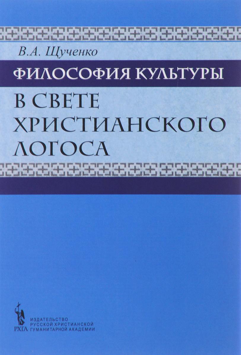 В. А. Щученко Философия культуры в свете христианского Логоса