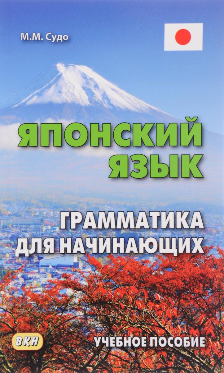 Zakazat.ru: Японский язык. Грамматика для начинающих. Учебное пособие. М. М. Судо