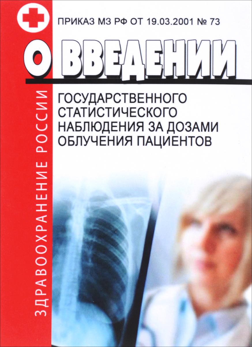 О введении государственного статистического наблюдения за дозами облучения персонала и населения дозы облучения медицинского персонала в рентгенологической хирургии