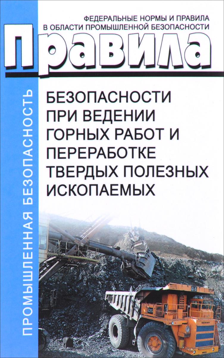 Правила безопасности при ведении горных работ и переработке твердых полезных ископаемых. Последняя редакция