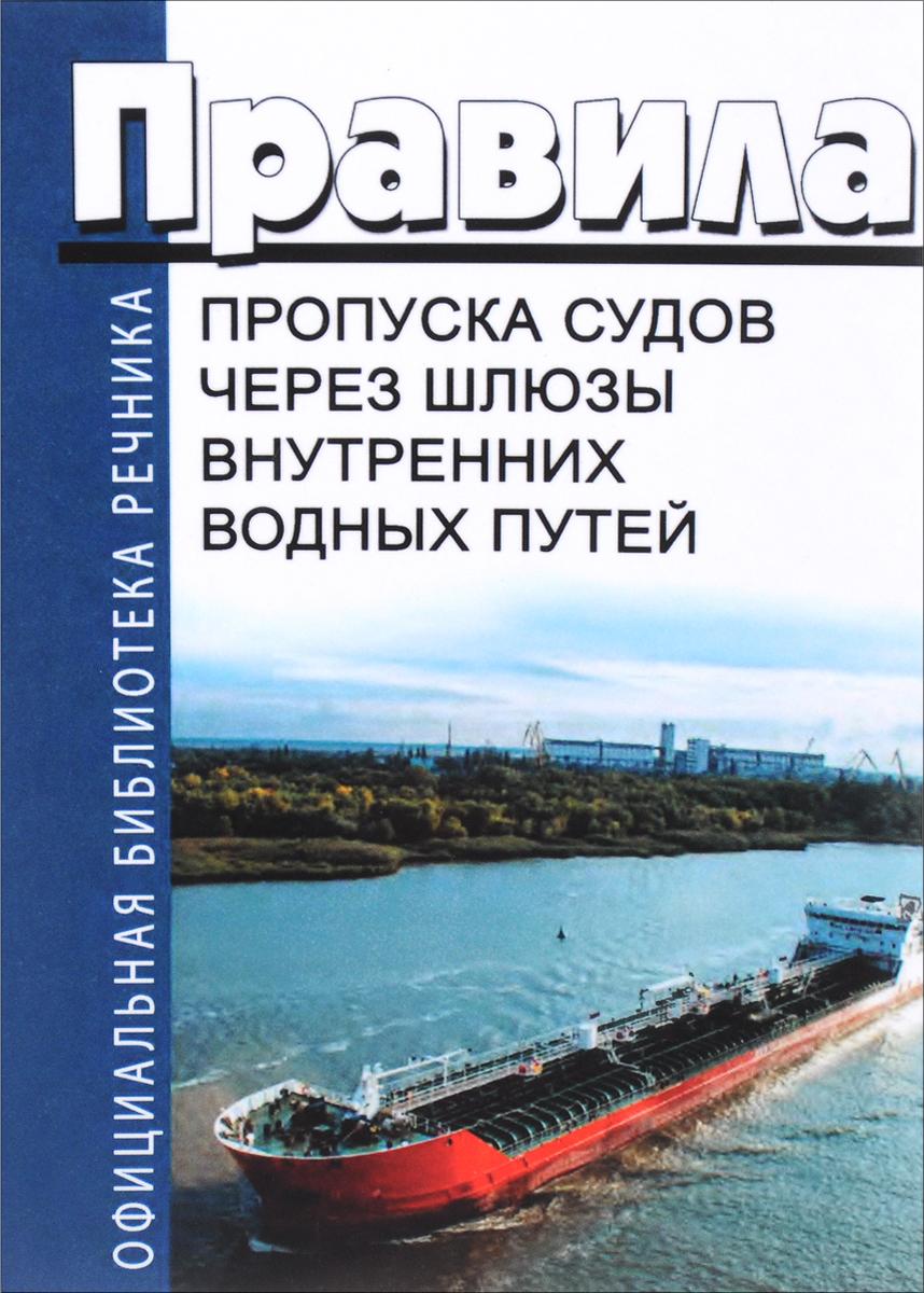 Правила пропуска судов через шлюзы внутренних водных путей РФ. Последняя редакция