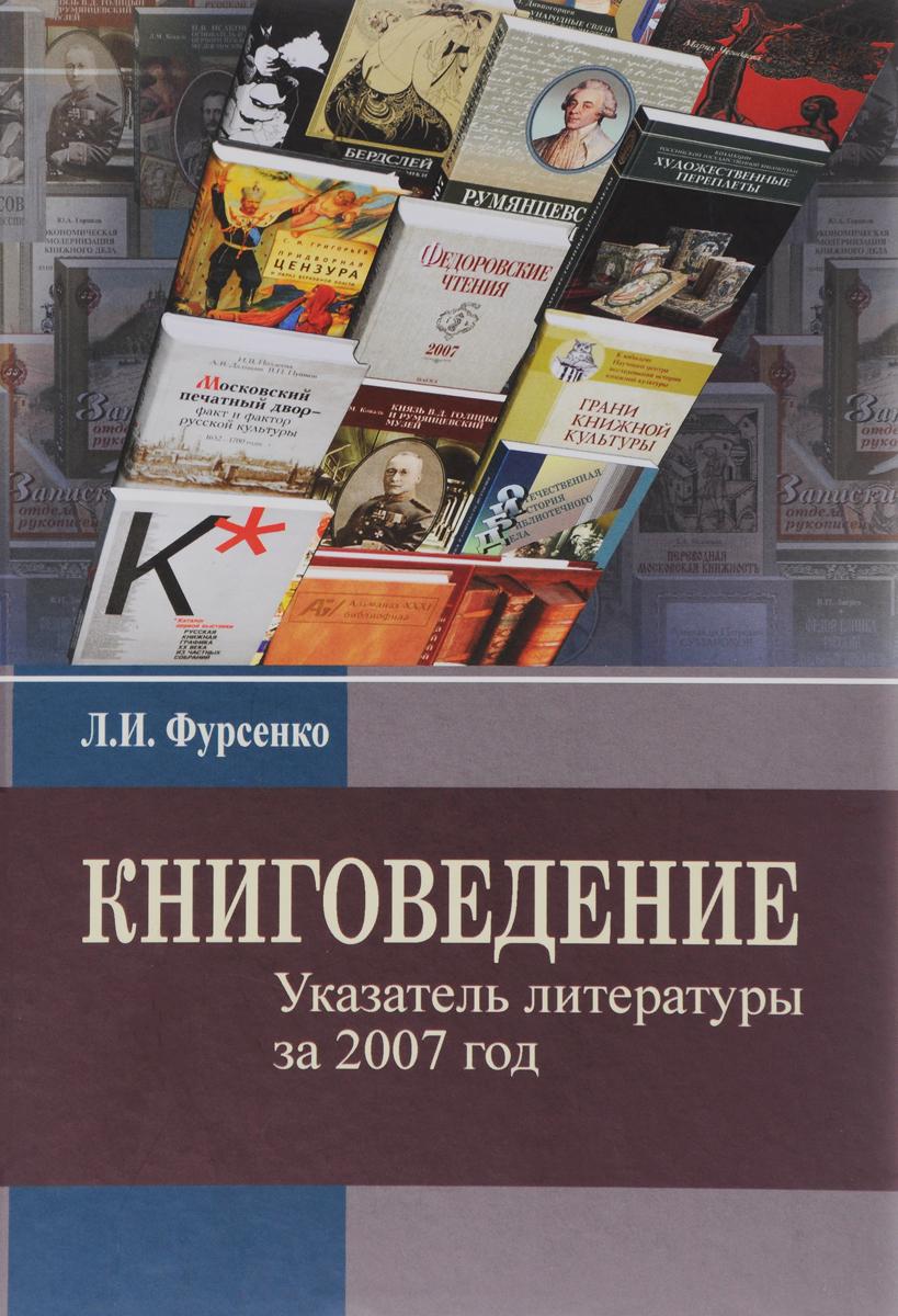 Л. И. Фурсенко Книговедение. Указатель литературы за 2007 год