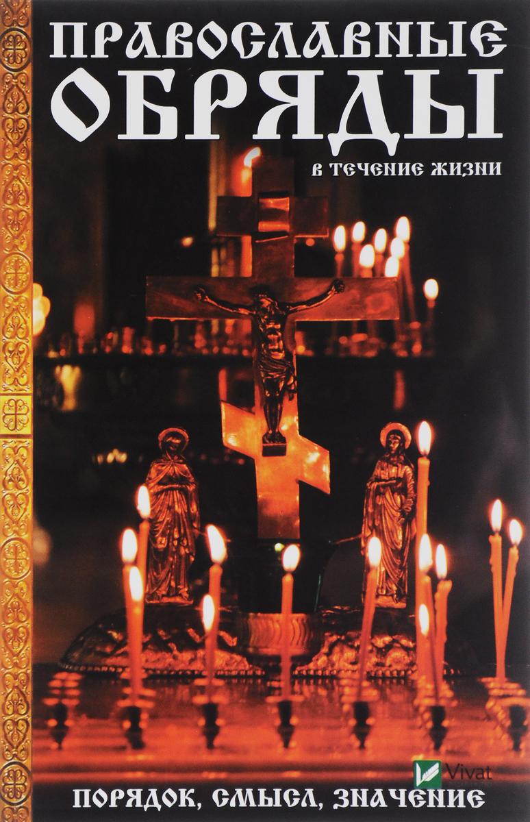М. Н. Лущинская Православные обряды в течение жизни. Порядок, смысл, значение православные обряды в течение жизни порядок смысл