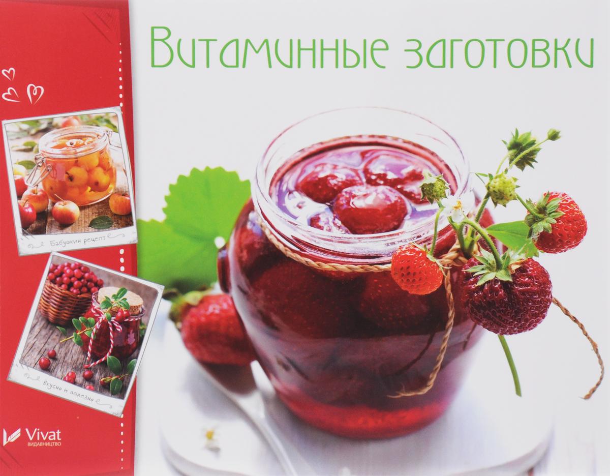 Витаминные заготовки, джемы, варенье готовим просто и вкусно лучшие рецепты 20 брошюр