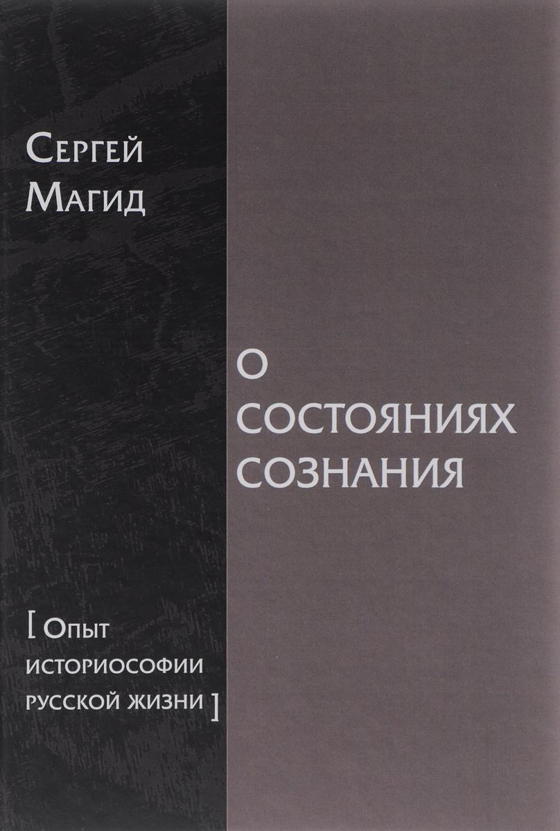 Сергей Магид О состояниях сознания что можно в дьюти фри в домодедово