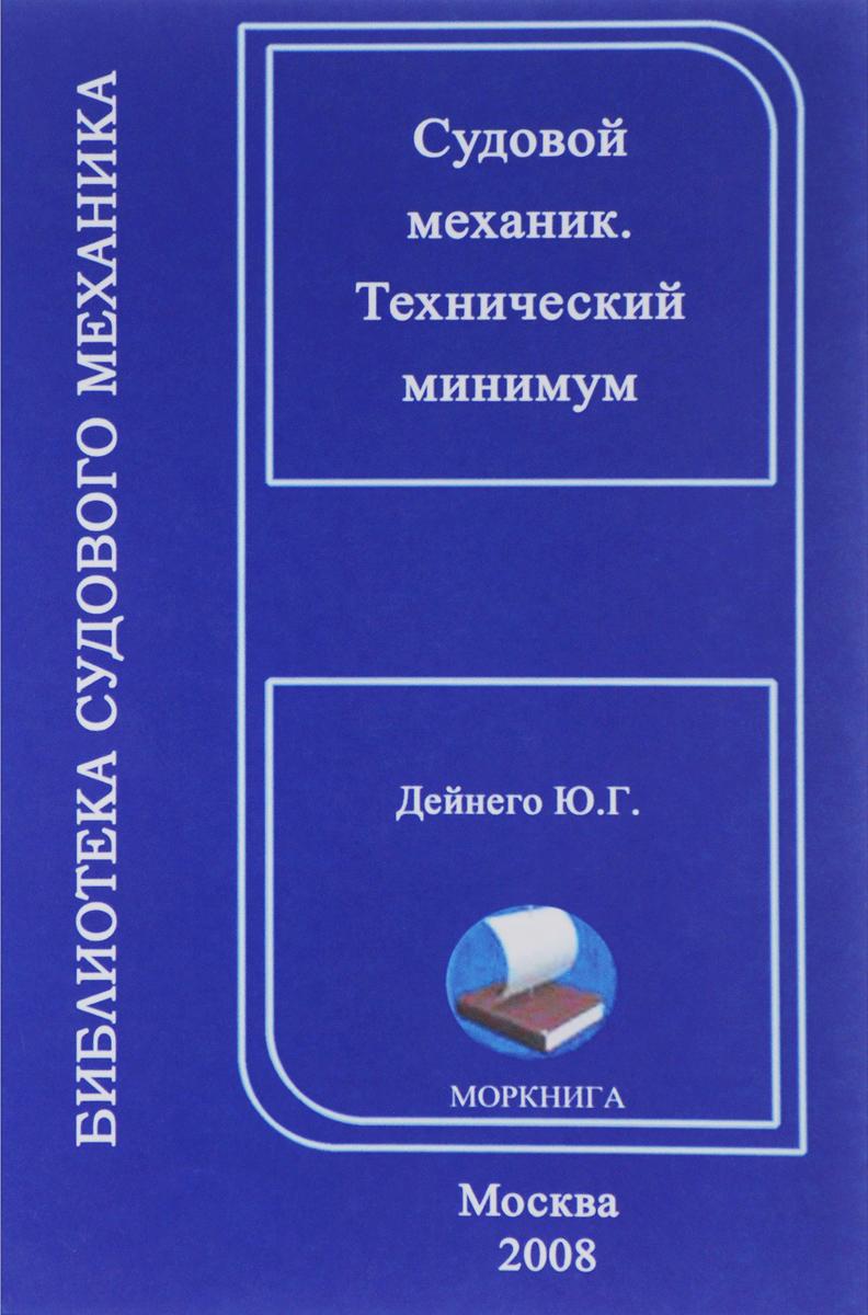 Технический минимум для судовых механиков (на русском и английском языках)