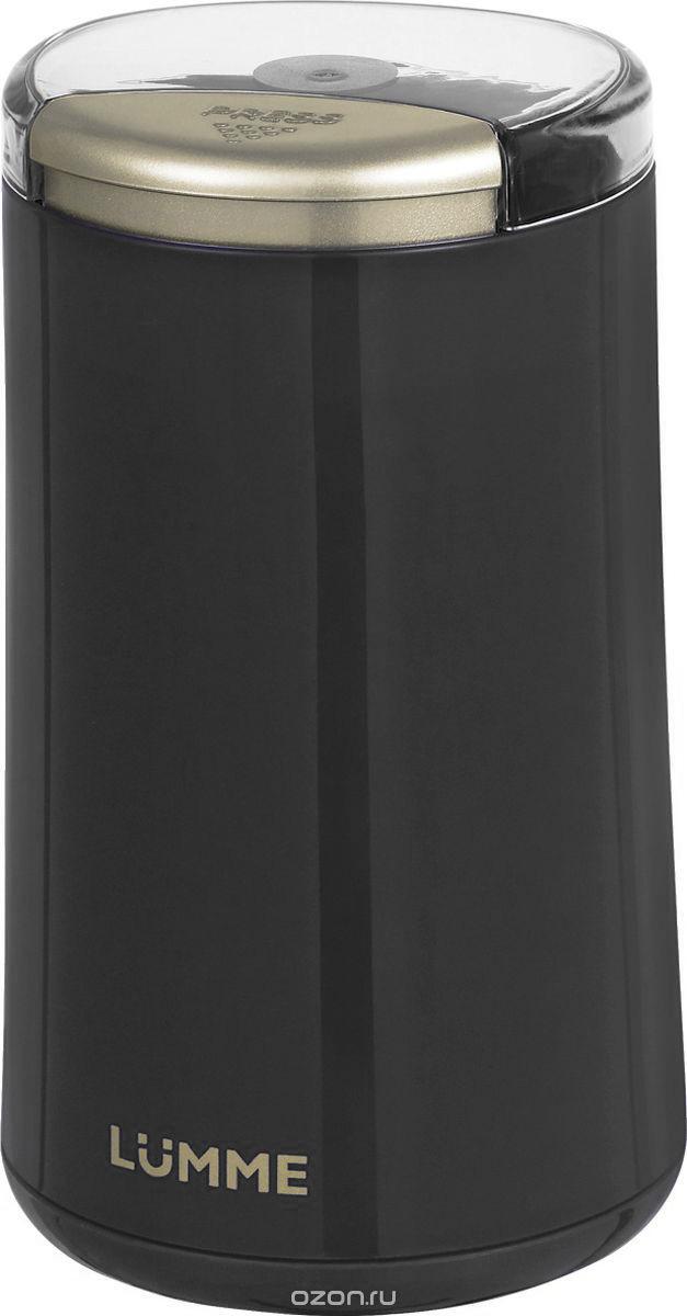 Lumme LU-2603, Black Pearl кофемолкаLU-2603Легкая и удобная кофемолка Lumme LU-2603 в эргономичном корпусе с безопасной кнопкой управления обеспечивает идеальный помол кофейных зерен при помощи ножа, изготовленного из высококачественной пищевой нержавеющей стали. Импульсный режим работы позволяет тщательно измельчить даже особо твердые кофейные зерна любой степени прожарки или сушки и получить оптимальный помол для наилучшего вкуса и аромата напитка. Система защиты гарантирует полную безопасность, блокируя работу кофемолки при открытой крышке.