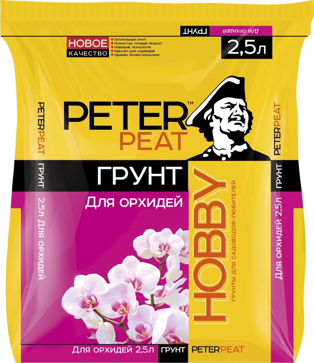 Грунт Peter Peat Линия Хобби Орхидея, 2,5 л торф peter peat для дачных туалетов 20 л