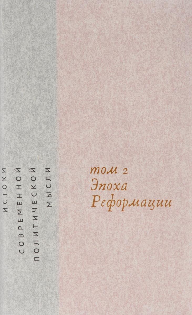 Квентин Скиннер Истоки современной политической мысли. В 2 томах. Том 2. Эпоха реформации