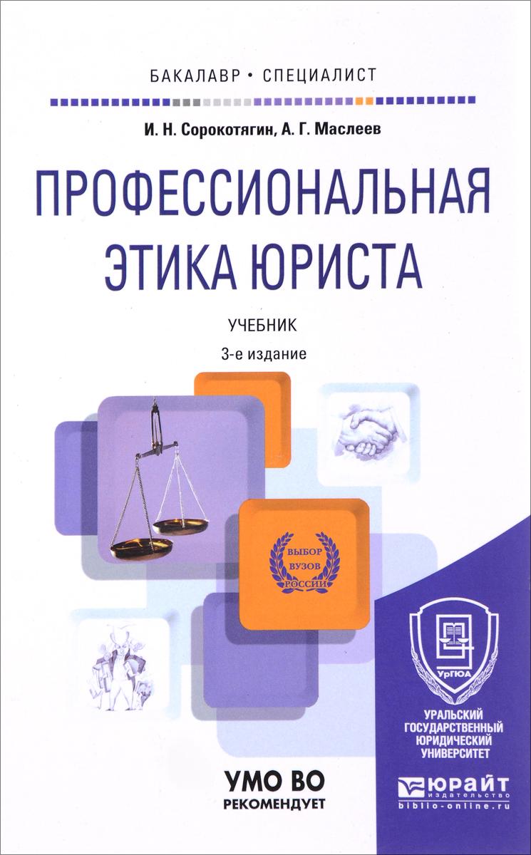Профессиональная этика юриста. Учебник для бакалавриата и специалитета