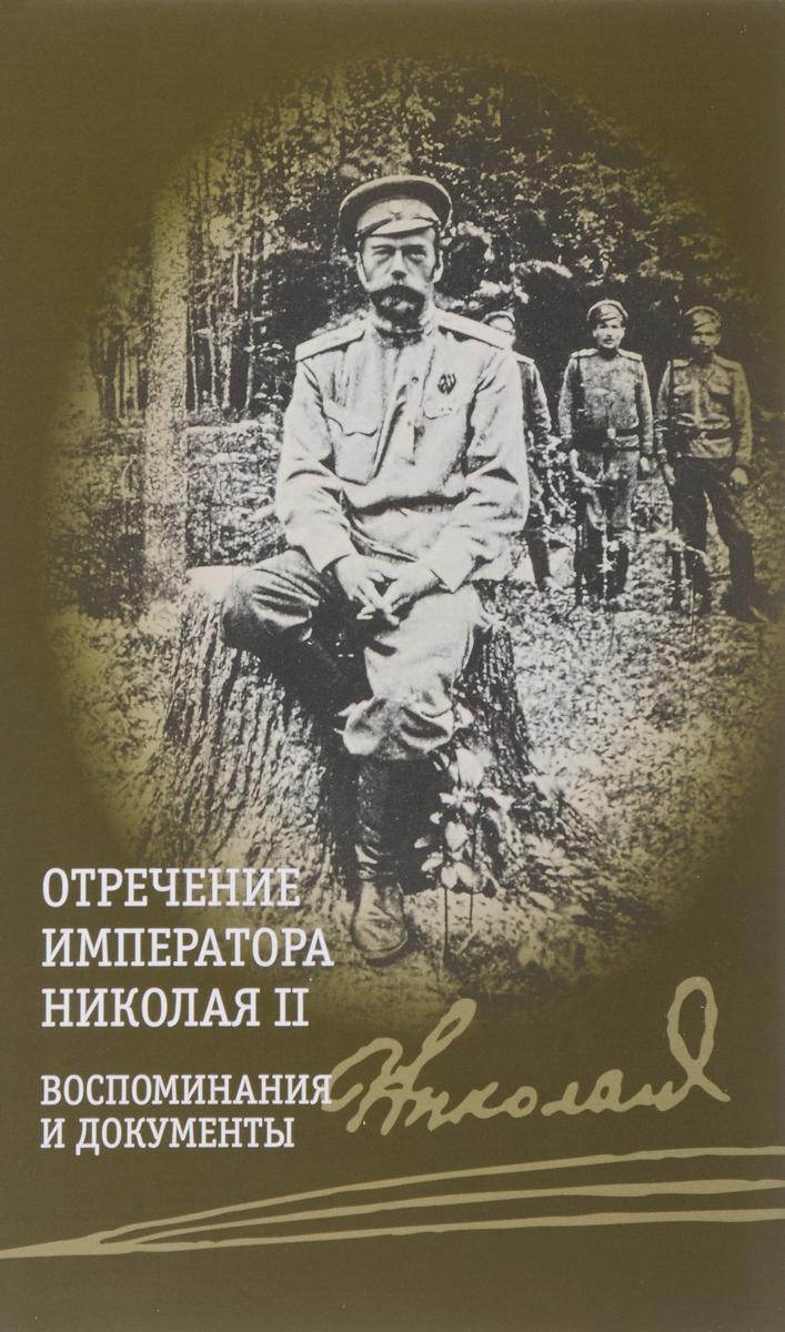 Отречение императора Николая II. Воспоминания и документы. Владимир Хрусталев