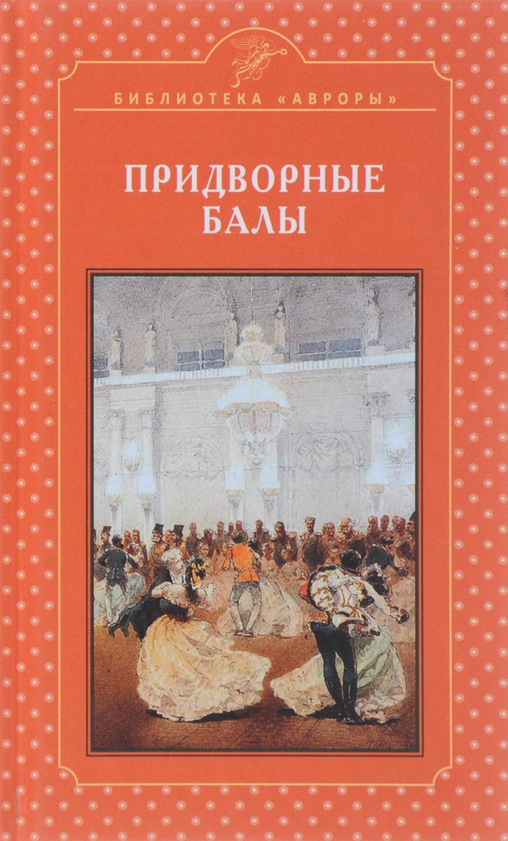 Е. И. Жерихина Придворные балы