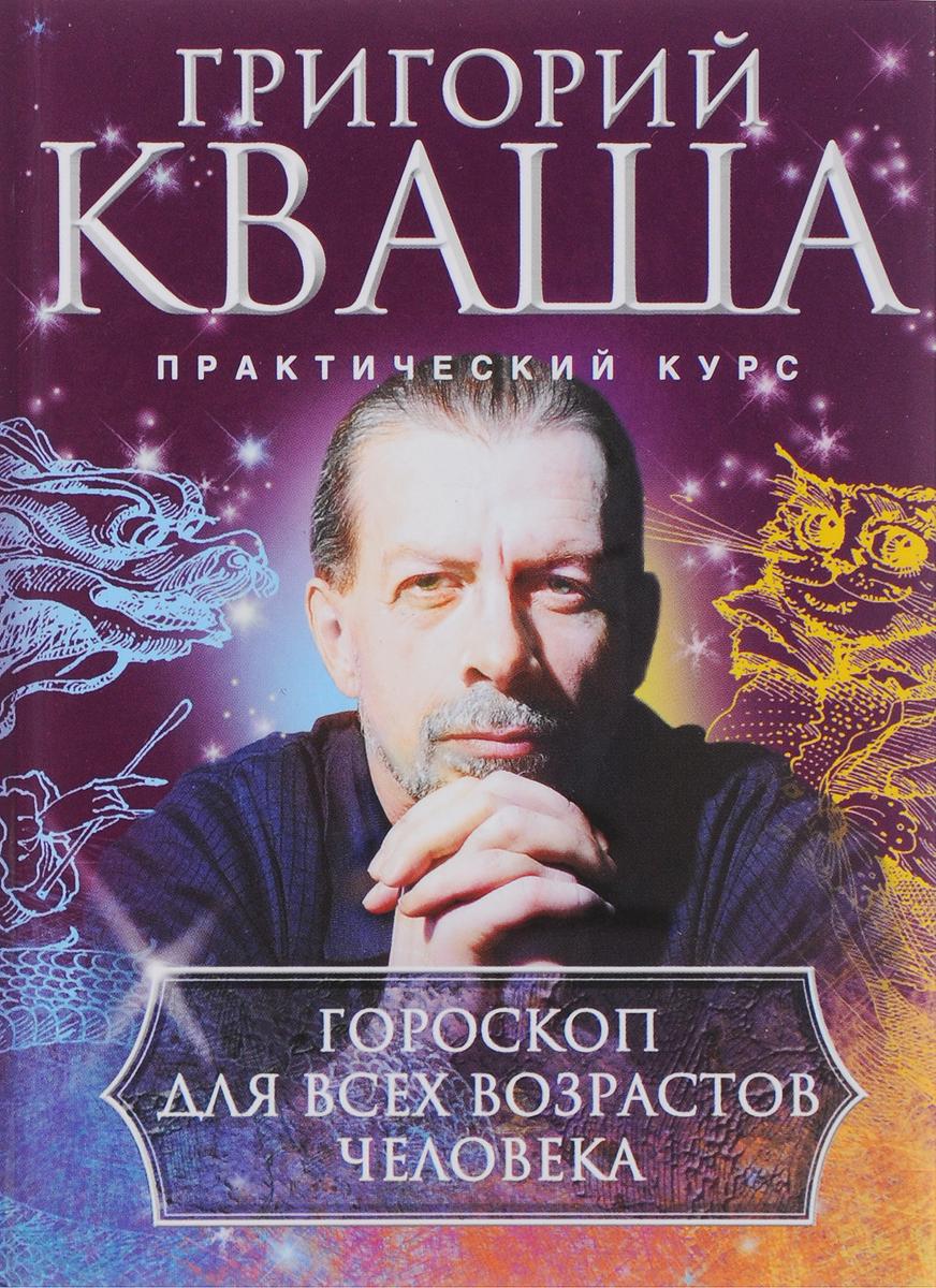 Гороскоп для всех возрастов человека. Григорий Кваша