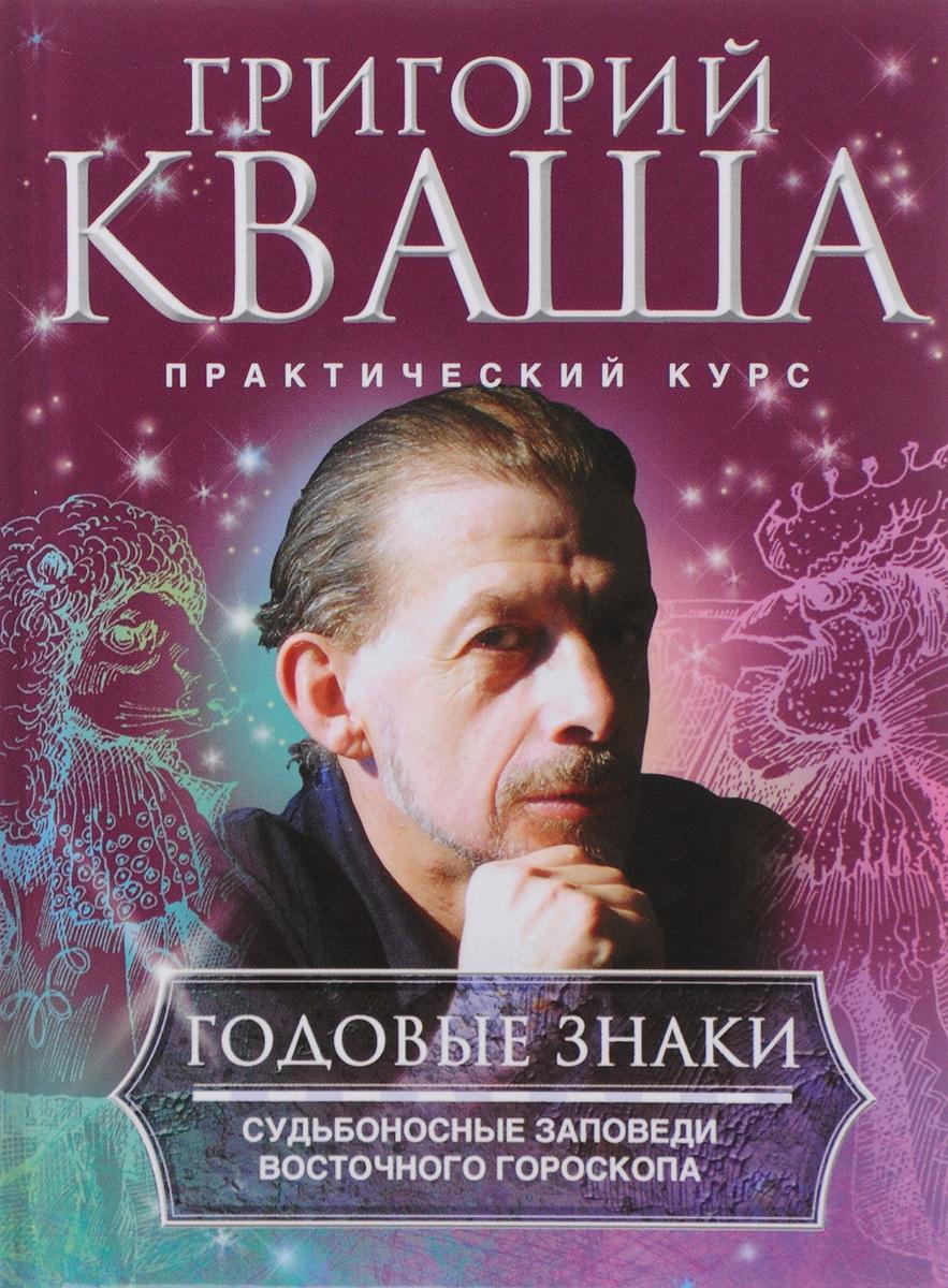 Годовые знаки. Григорий Кваша
