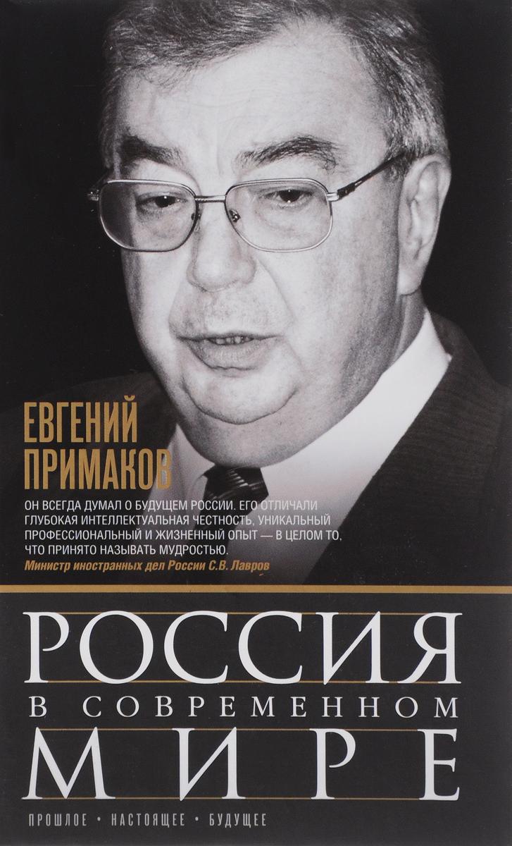 Евгений Примаков Россия в современном мире