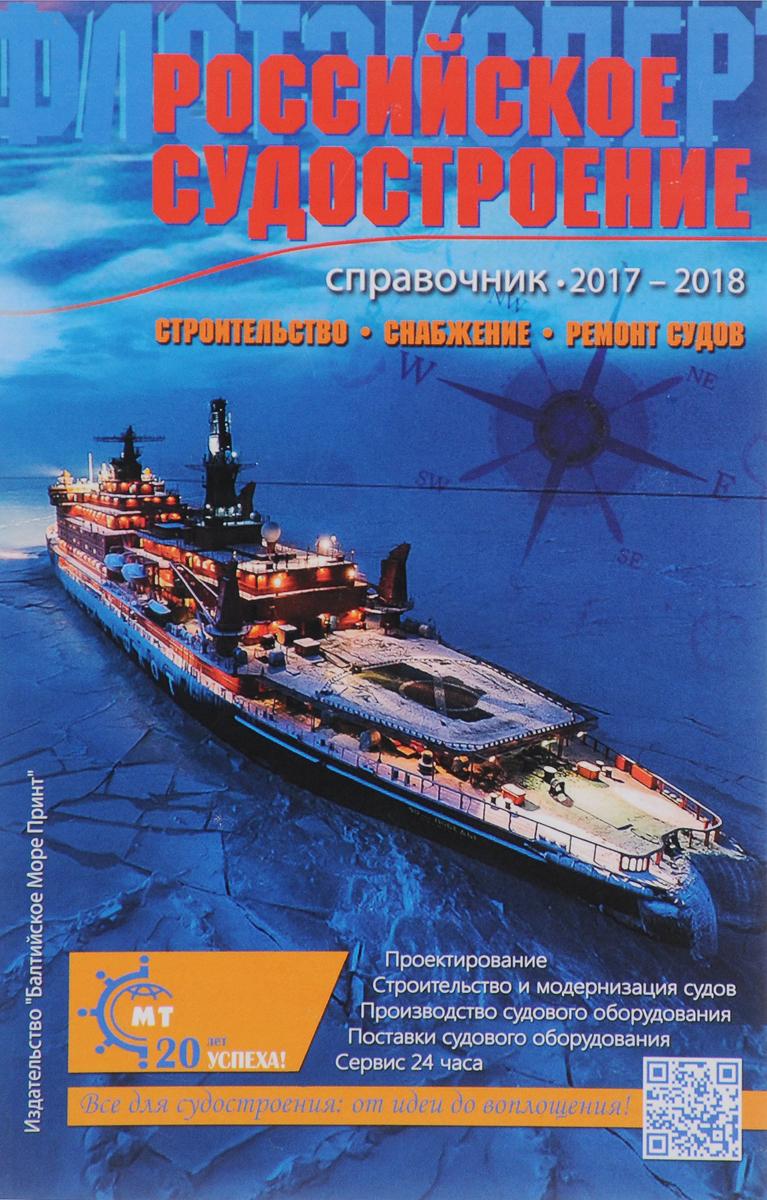 Справочник Российское судостроение 2017-2018