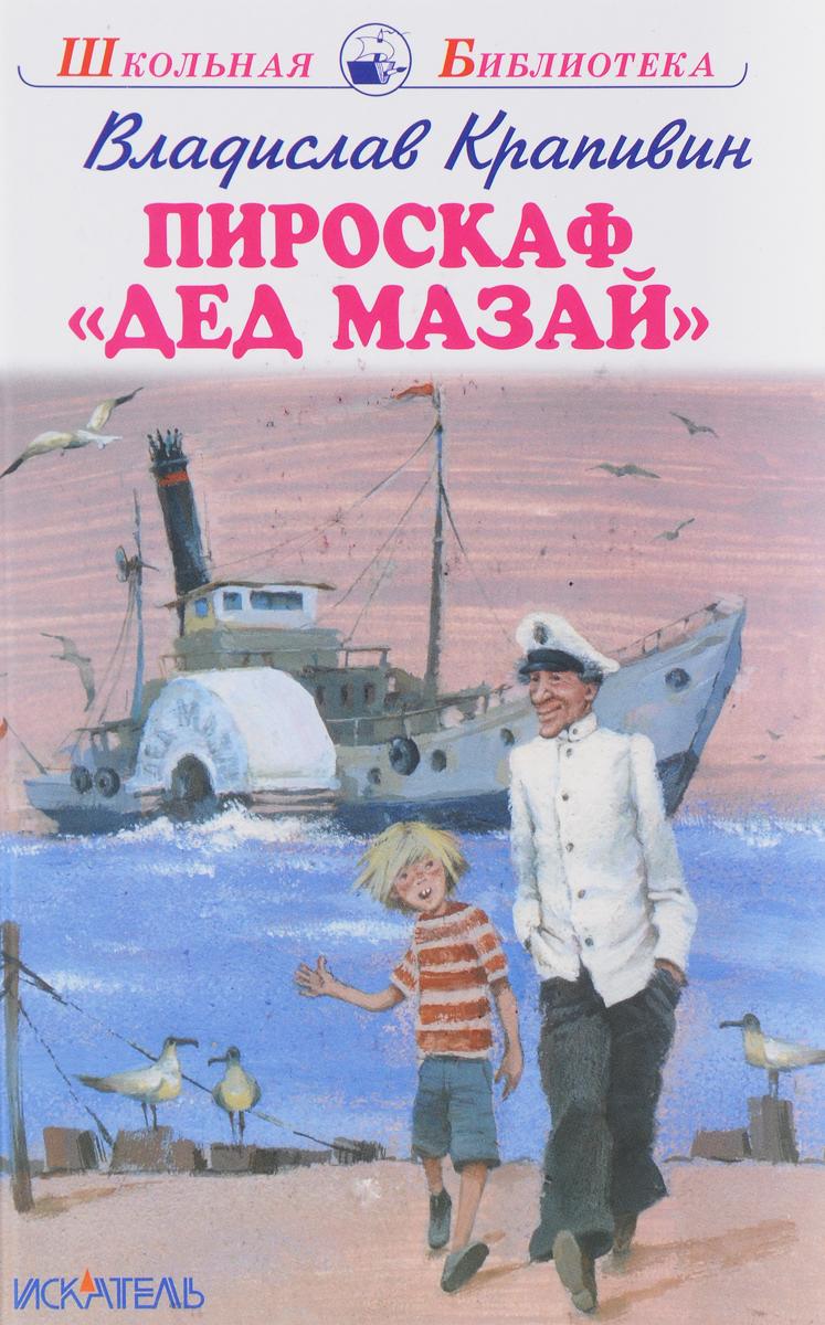 Владислав Крапивин Пироскаф Дед Мазай владислав крапивин комплект из 14 книг