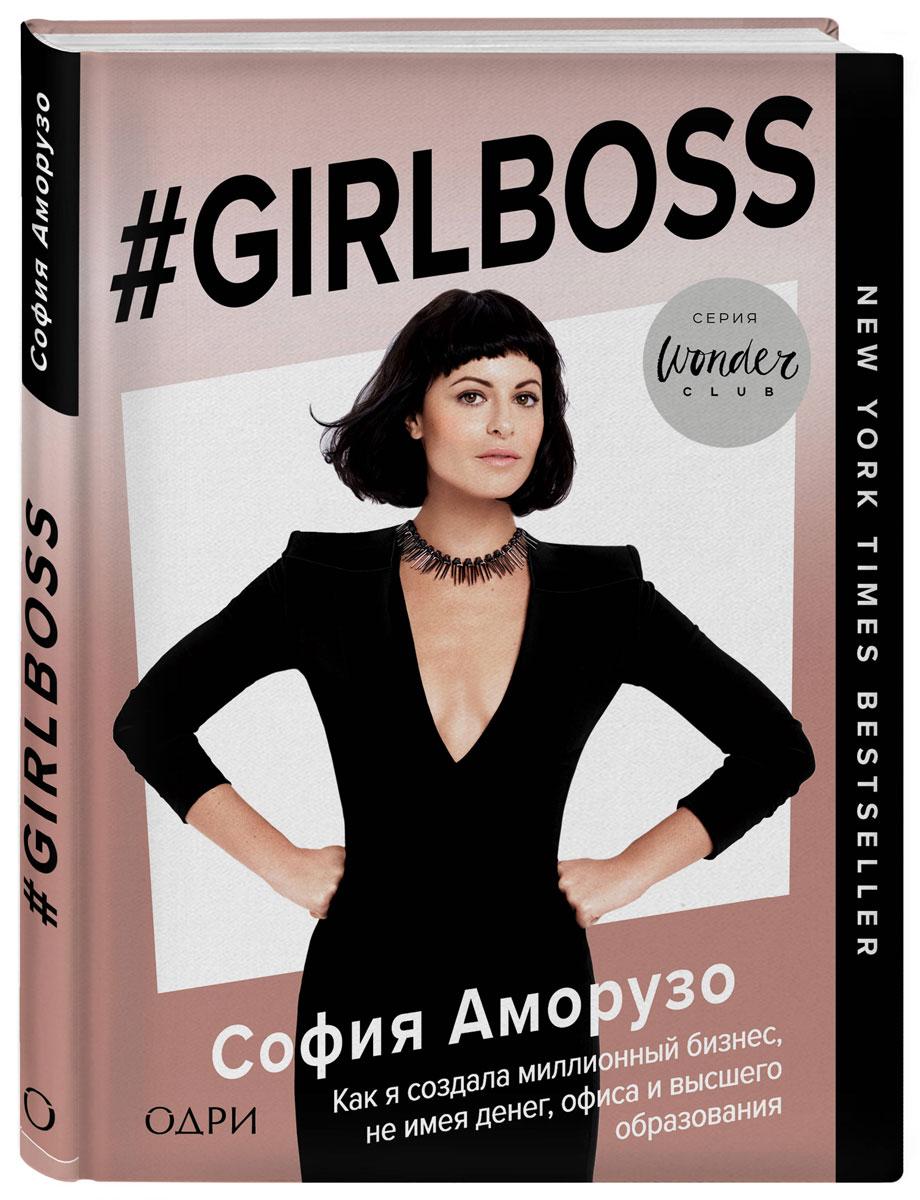 София Аморусо #Girlboss. Как я создала миллионный бизнес, не имея денег, офиса и высшего образования купить готовый бизнес в кредит в ижевске