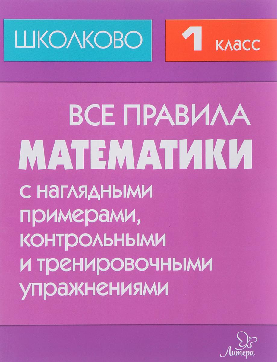 М. С. Селиванова Математика. 1 класс. Все правила с наглядными примерами, контрольными и тренировочными упражнениями