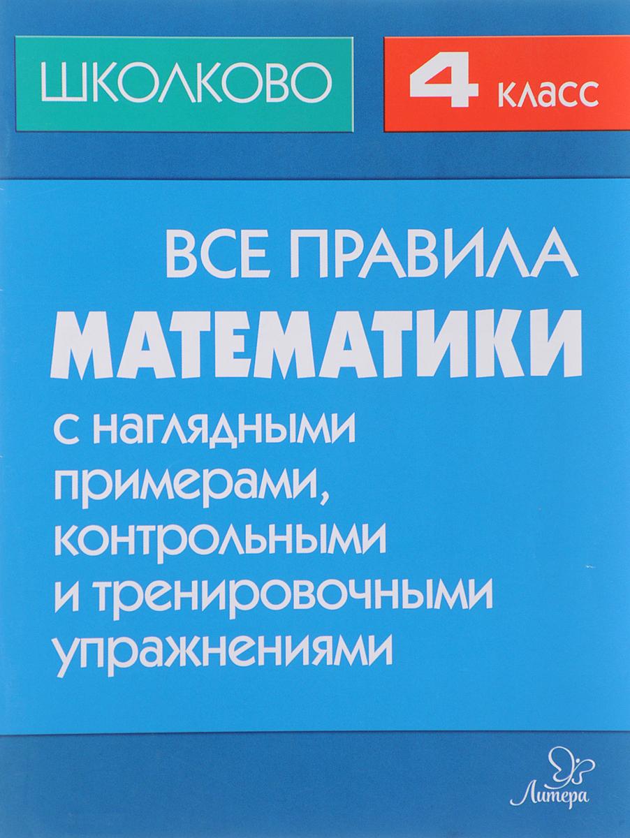 М. С. Селиванова Математика. 4 класс. Все правила с наглядными примерами, контрольными и тренировочными упражнениями
