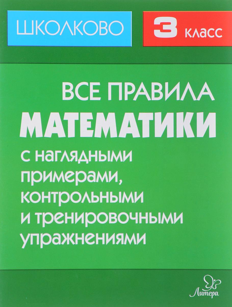 М. С. Селиванова Математика. 3 класс. Все правила с наглядными примерами, контрольными и тренировочными упражнениями
