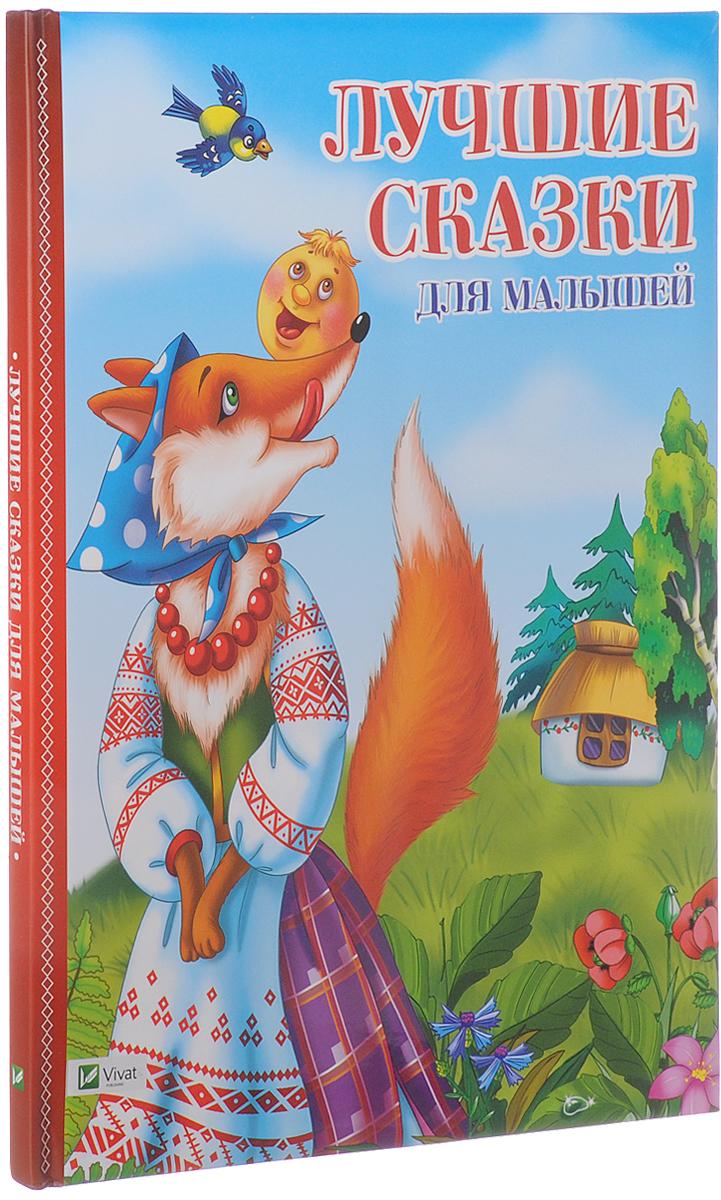Лучшие сказки для малышей вундеркинд с пеленок лучшие сказки для малышей dvd