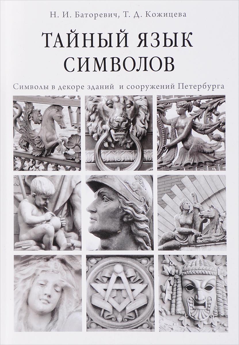 Н. И. Баторевич, Т. Д. Кожицева Тайный язык символов