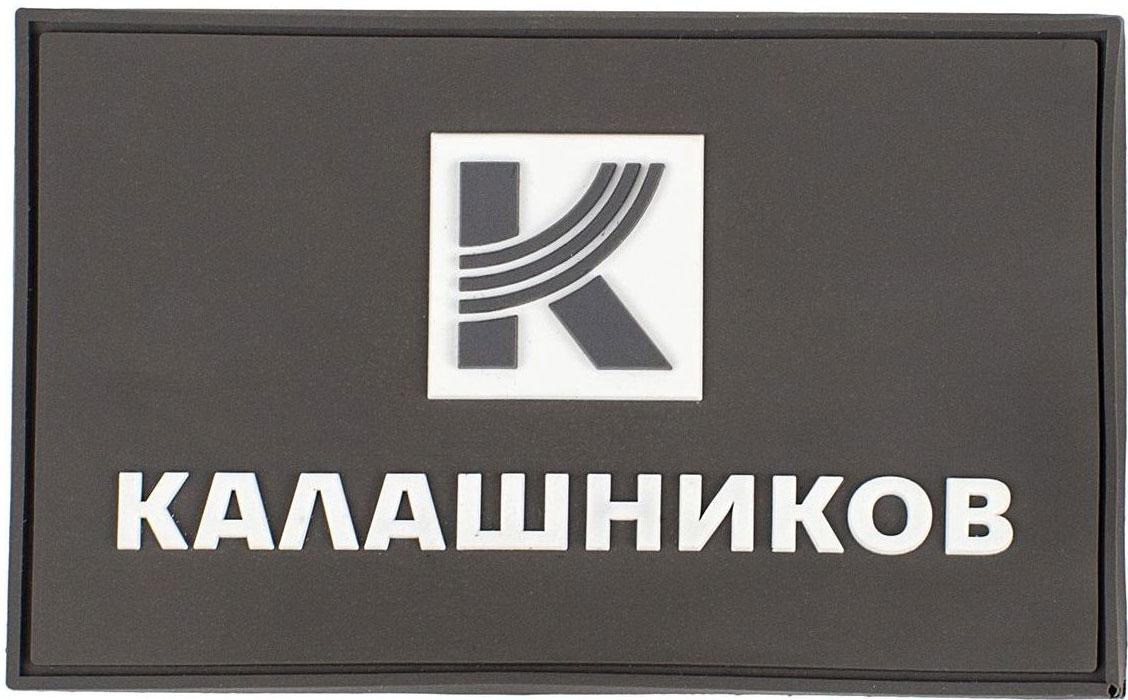 """Эксклюзивный шеврон с логотипом концерна """"Калашников"""". Такой шеврон можно пришить на пиджак или курку, также его можно применить в качестве заплатки."""