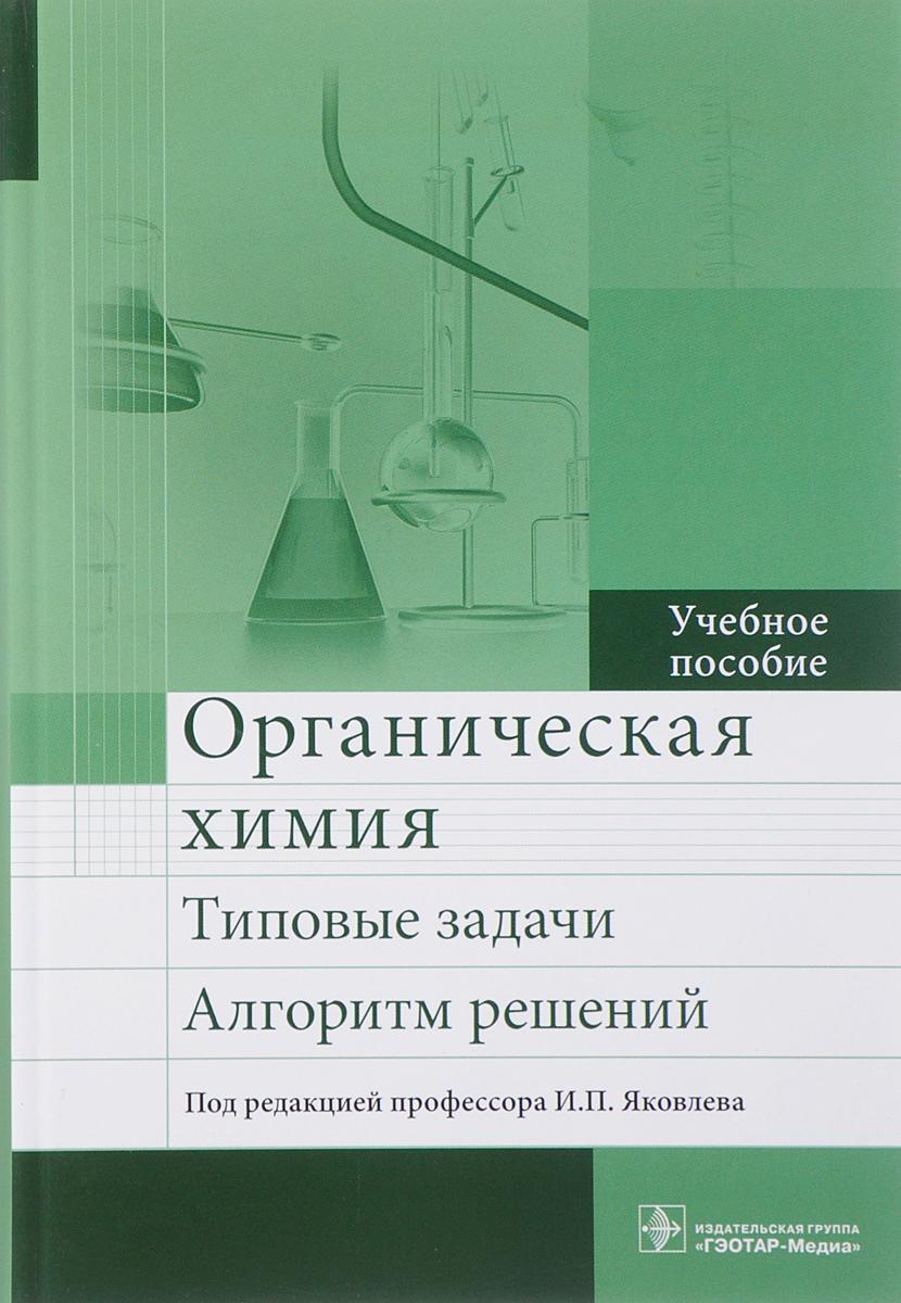 Органическая химия. Типовые задачи. Алгоритм решений. Учебное пособие