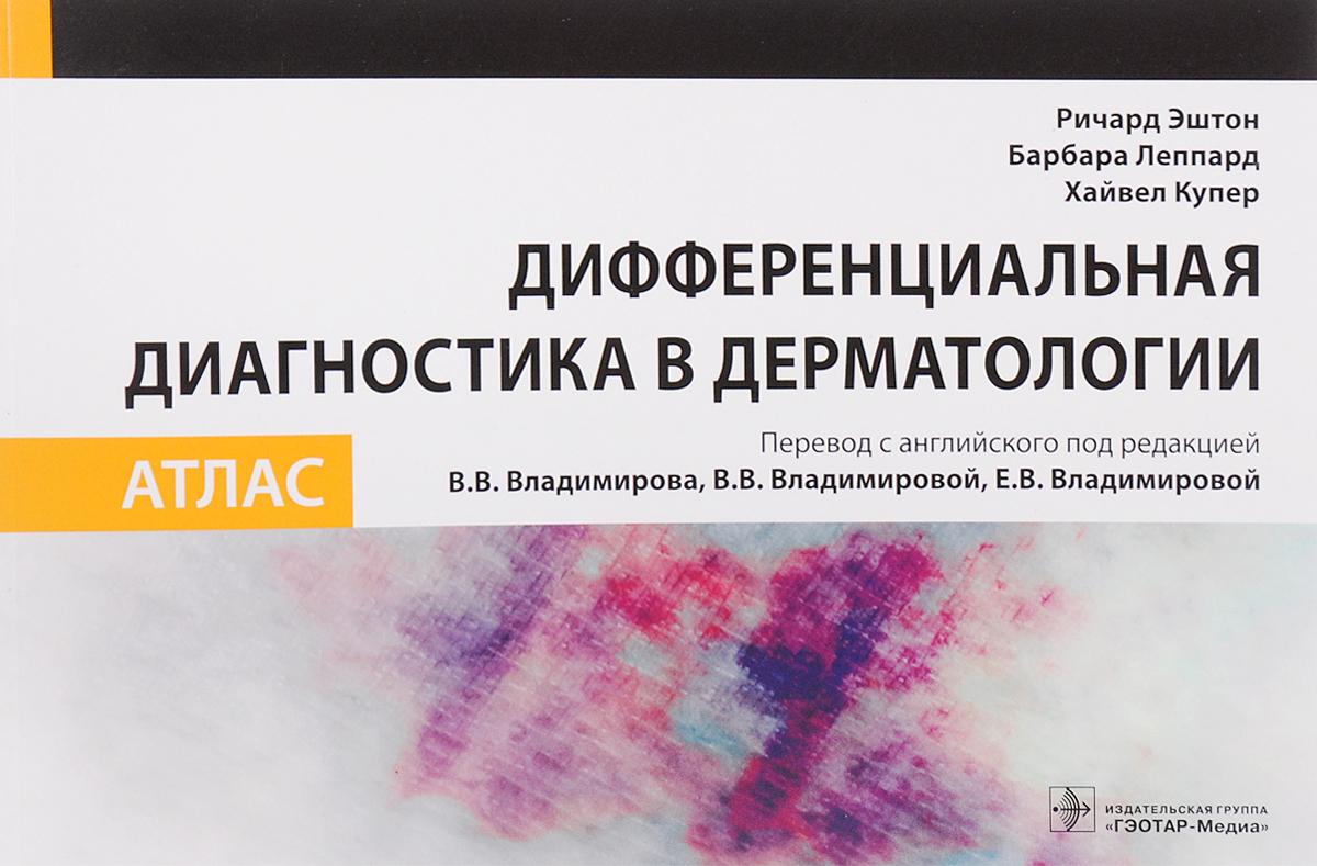 Дифференциальная диагностика в дерматологии. Атлас. Эштон Ричард, Леппард Барбара, Купер Хайвел
