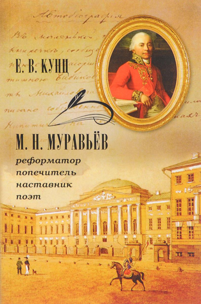 Е. В. Кунц М. Н. Муравьев - реформатор, попечитель, наставник, поэт