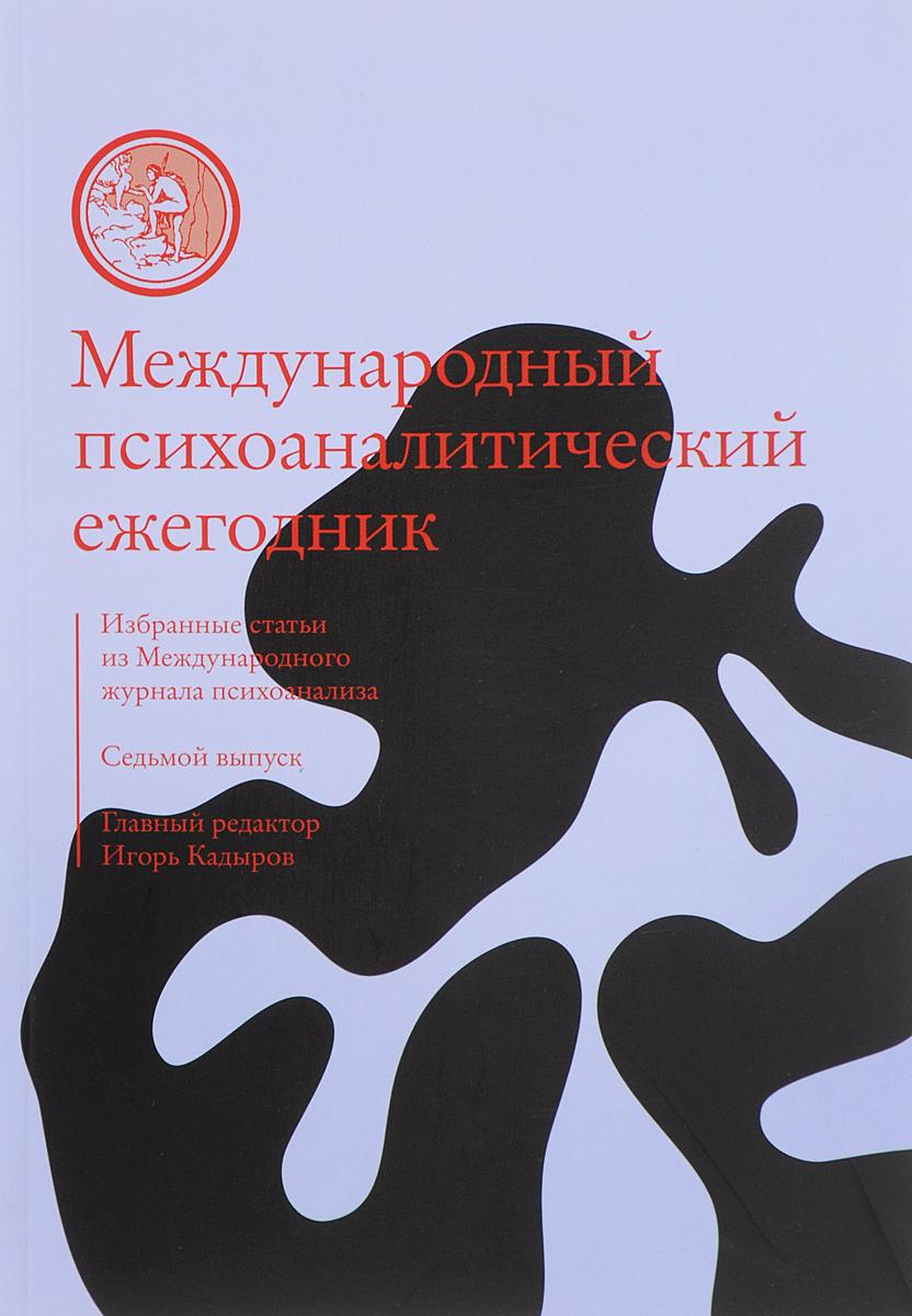 Международный психоаналитический ежегодник. Выпуск 7 социологический ежегодник 2009 page 7