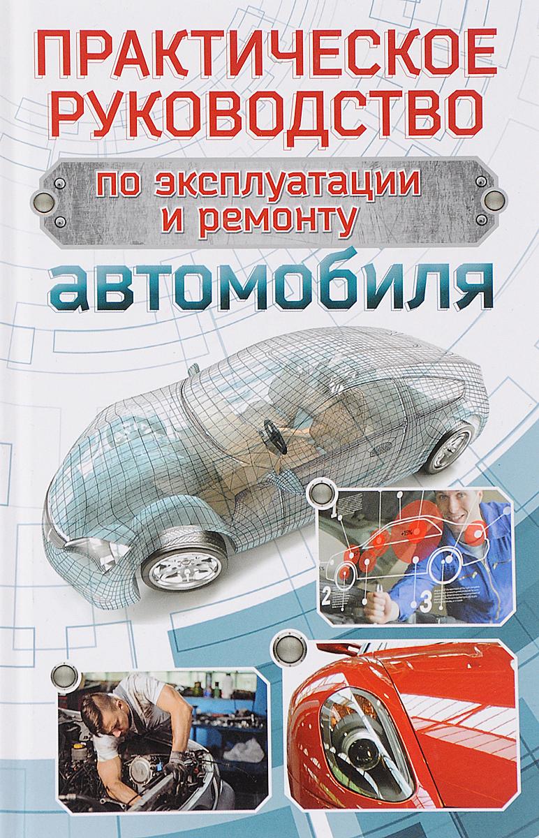 В. Н. Коваленко Практическое руководство по эксплуатации и ремонту автомобиля