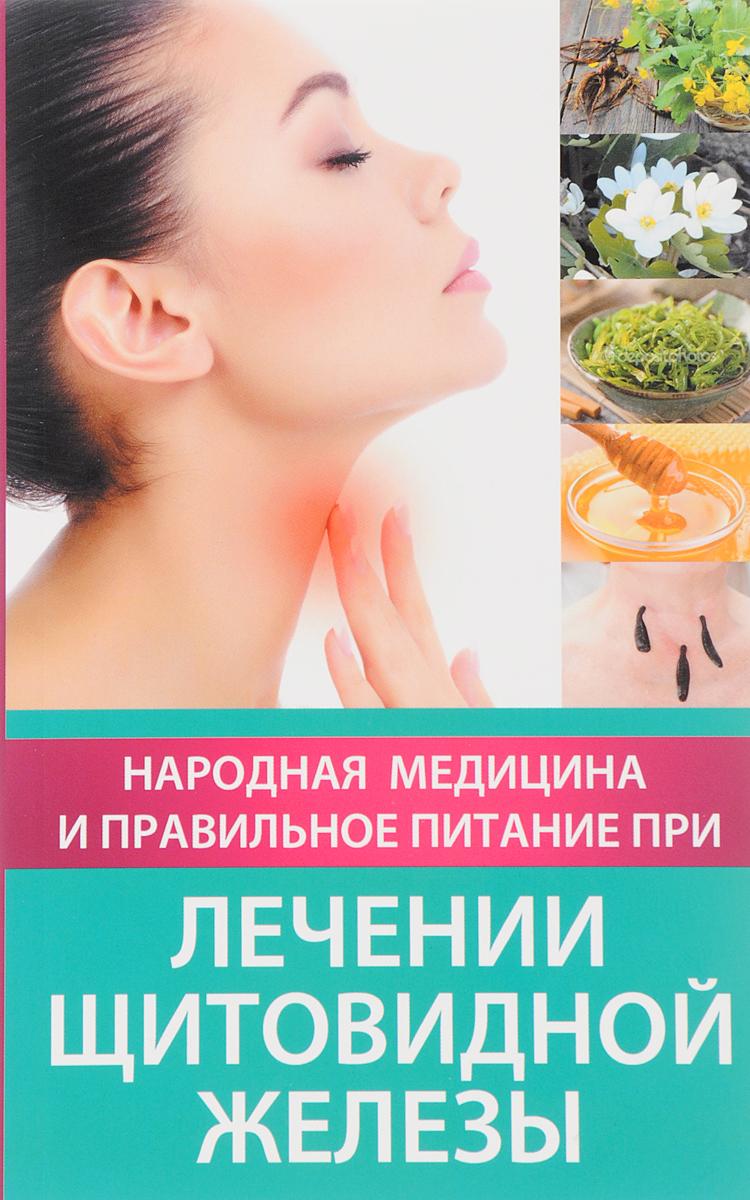 Тамара Карпалюк Народная медицина и правильное питание при лечении щитовидной железы ароматерапия щитовидная железа