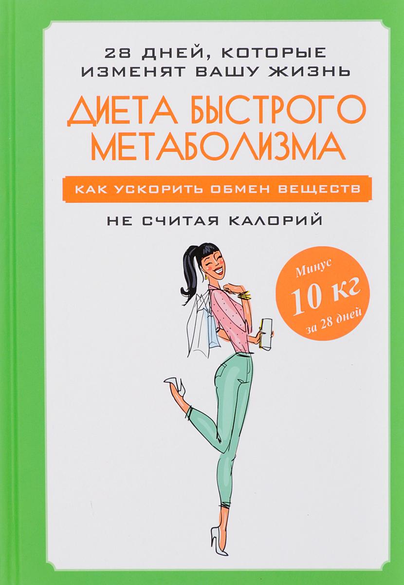М. Петрова Диета быстрого метаболизма. Как ускорить обмен веществ мосли м диета здорового желудка и кишечника