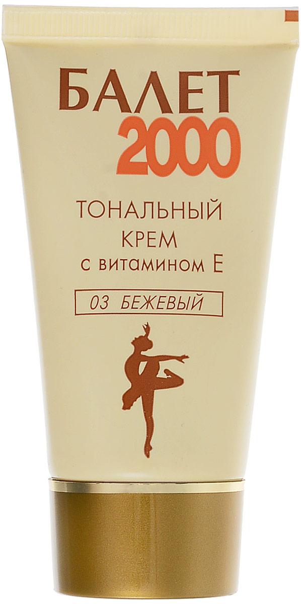 Свобода Балет-2000 Тональный крем, суперустойчивый для любого типа кожи, тон бежевый, 53 г14920Суперустойчивый тональный крем для любого типа кожи.Легко наносится, прекрасно распределяется и придает коже желаемый оттенок. Специально подобранный комплекс активно увлажняет кожу, замедляет процесс старения благодаря входящему в состав витамину Е.Держится весь день.Не содержит масел и спирта!