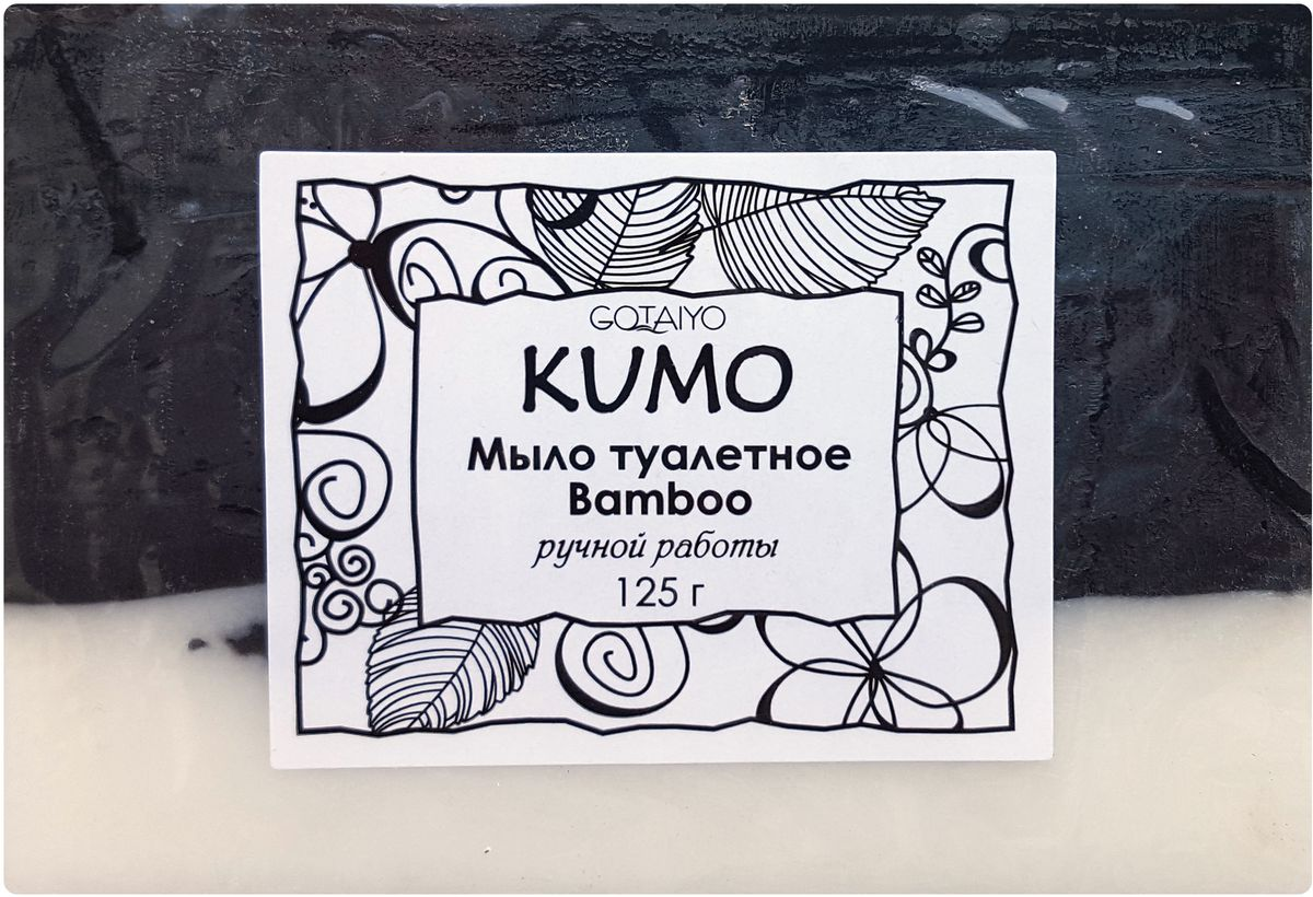 Kumo Мыло ручной работы Bamboo, 125 г42583Мыло с бамбуковым углем глубоко очищает поры, эффективно выводит токсины, повышает тонус и поддерживает естественный баланс здоровой кожи.