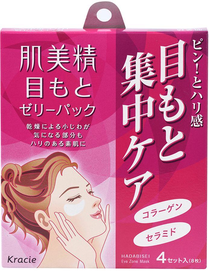 Kracie Увлажняющая маска для кожи вокруг глаз с коллагеном и церамидами Hadabisei, 4 шт маска для лица hadabisei kracie маска для лица hadabisei