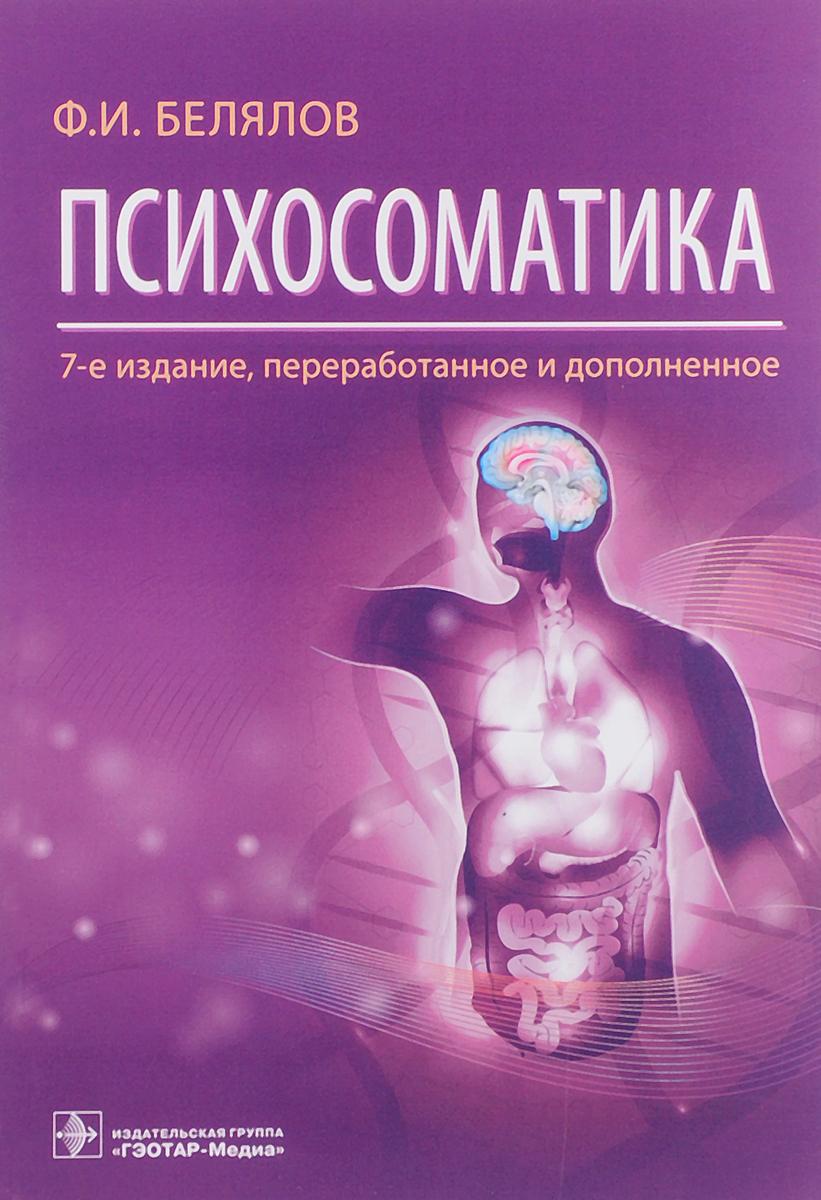 Психосоматика. Ф. И. Белялов