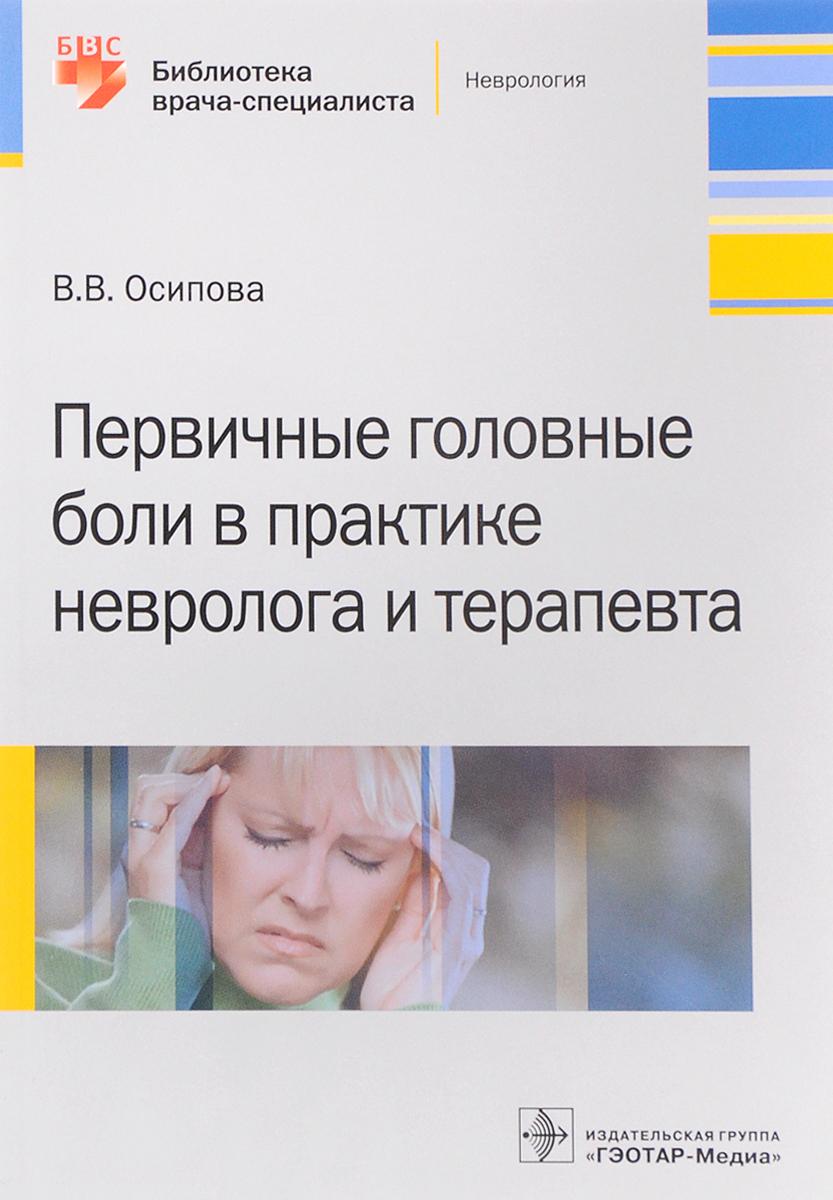 В .В. Осипова Первичные головные боли в практике невролога и терапевта в в осипова первичные головные боли в практике невролога и терапевта