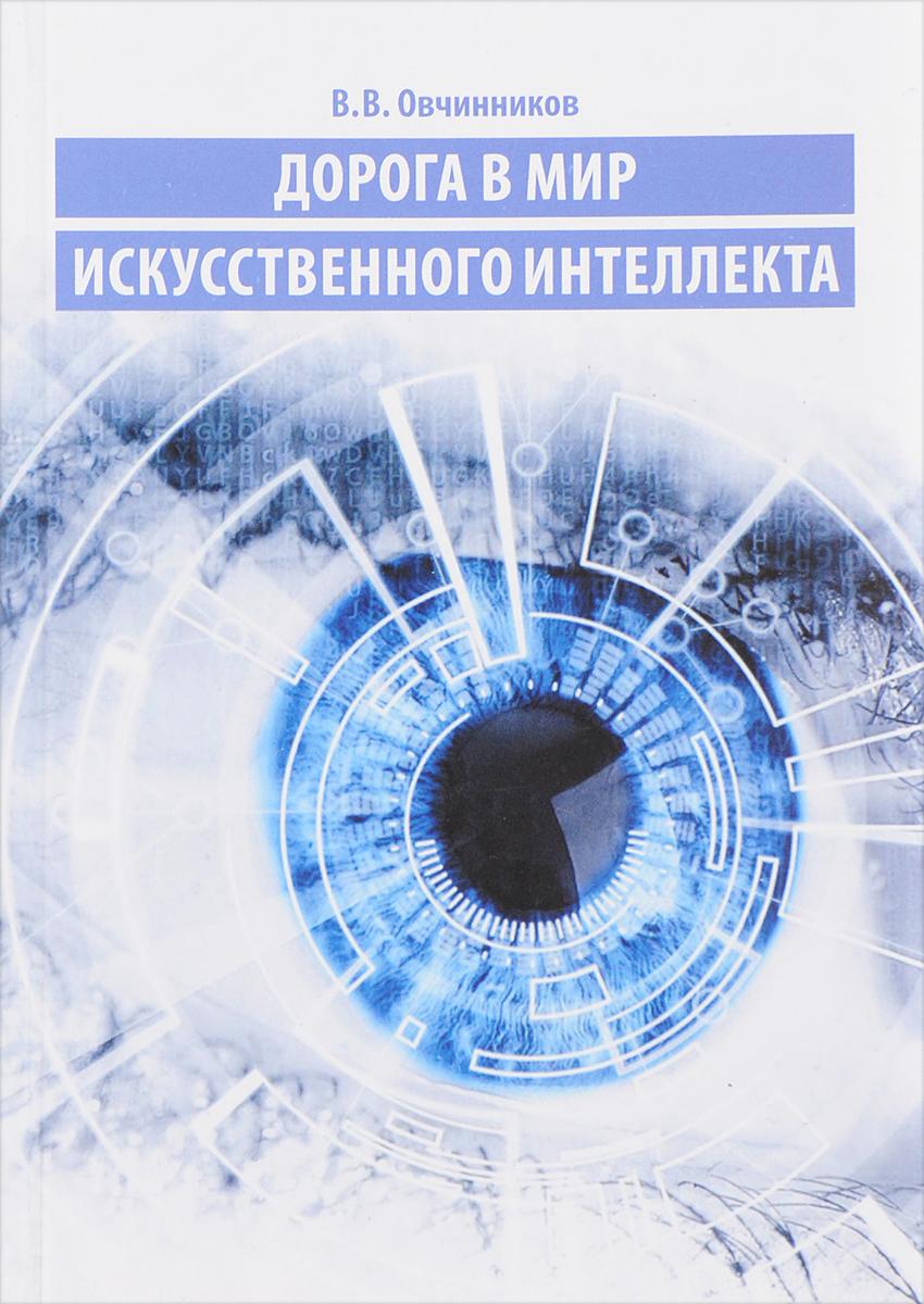 Дорога в мир искусственного интеллекта