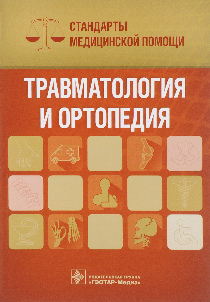А. С. Дементьев Травматология и ортопедия. Стандарты медицинской помощи