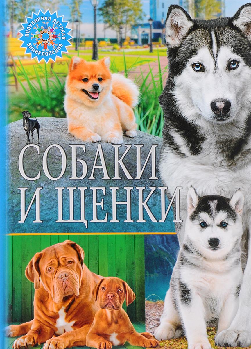 Собаки и щенки энциклопедии росмэн энциклопедия для детского сада собаки и щенки