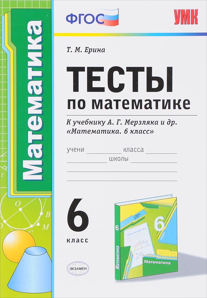 Т. М. Ерина Математика. 6 класс. Тесты. К учебнику А. Г. Мерзляка математика 6 класс тематические тесты учебное пособие