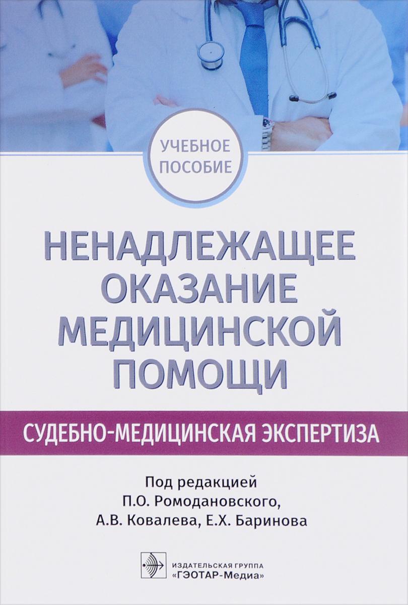 Ненадлежащее оказание медицинской помощи. Судебно-медицинская экспертиза. Учебное пособие