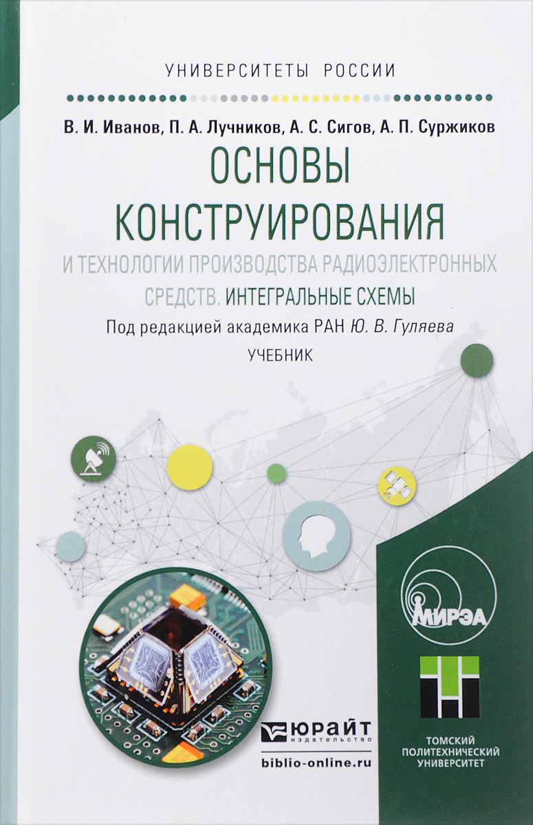 Основы конструирования и технологии производства радиоэлектронных средств. Интегральные схемы. Учебник для бакалавриата и магистратуры