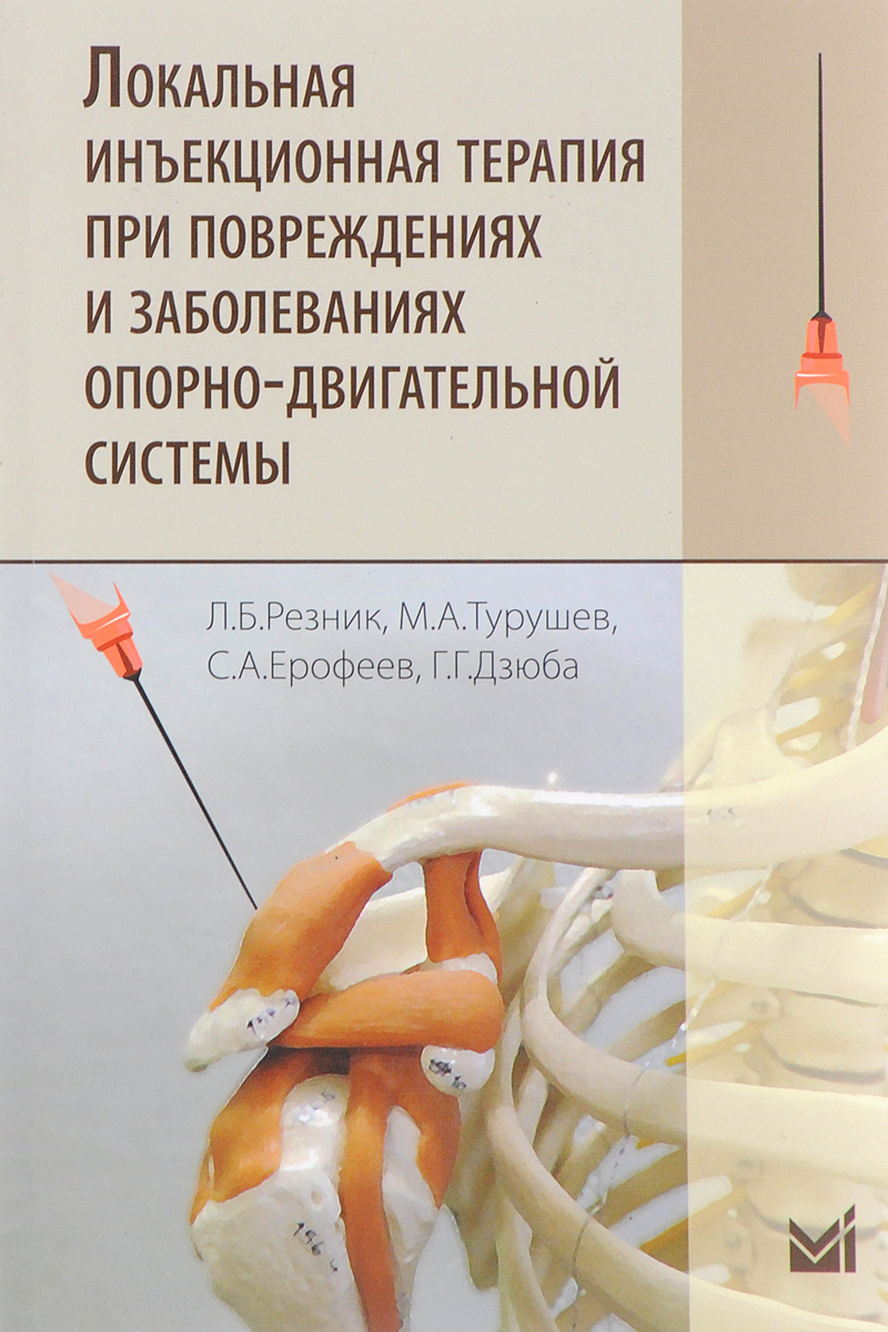 Локальная инъекционная терапия при повреждениях и заболеваниях опорно-двигательной системы