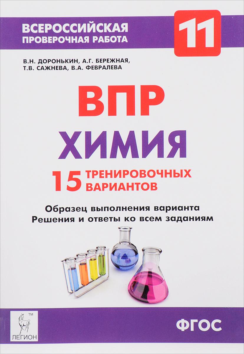 Химия. 11 класс. ВПР. 15 тренировочных вариантов