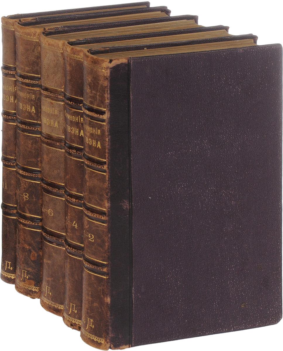 Собрание сочинений Марка Твена в 11 томах (комплект из 5 книг, отсутствует 9, 10 том) и а гончаров собрание сочинений в 6 томах комплект