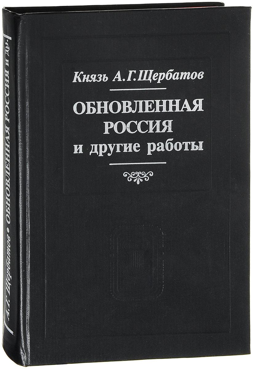 """""""Обновленная Россия"""" и другие работы"""